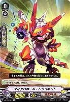 カードファイト!! ヴァンガード/V-BT04/067 マイクロホール・ドラコキッド C