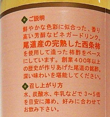 柿(かき)酢いーと300ml×6本セット