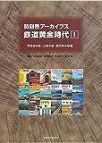 時刻表アーカイブス  鉄道黄金時代 1 東海道本線・山陽本線・鹿児島本線編 (単行本)