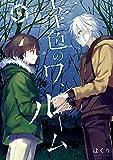 幸色のワンルーム 8巻 (デジタル版ガンガンコミックスpixiv)