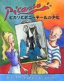 ピカソとポニーテールの少女 (アンホルトのアーティストシリーズ)