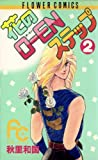 花のO―ENステップ(2) (フラワーコミックス)