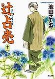 辻占売 (12) (ぶんか社コミックス)