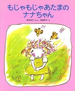 もじゃもじゃあたまのナナちゃん (日本の絵本)
