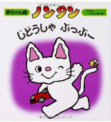 ノンタンじどうしゃぶっぶー (赤ちゃん版 ノンタン6)