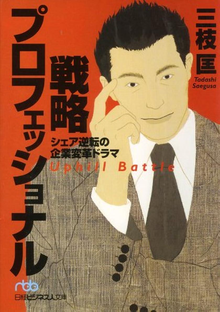 買収一口それる戦略プロフェッショナル シェア逆転の企業変革ドラマ (日経ビジネス人文庫)