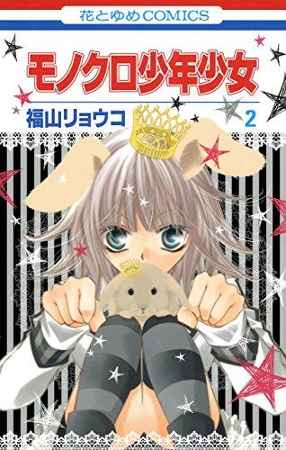 モノクロ少年少女 2 (花とゆめコミックス)