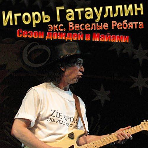 Igor Gataullin (ex.Veselye Rebyata)