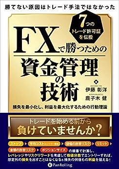 [伊藤彰洋, 鹿子木健]の勝てない原因はトレード手法ではなかったFXで勝つための資金管理の技術 損失を最小化し、利益を最大化するための行動理論