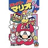 スーパーマリオくん(25) (てんとう虫コミックス)
