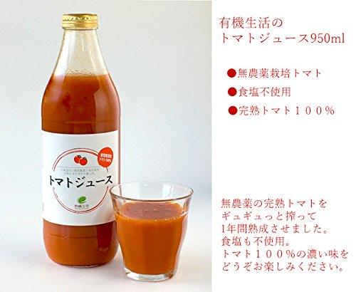 (ケース販売) 北海道産 農薬不使用栽培トマト100% トマトジュース950ml×6本