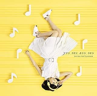 フワリ、コロリ、カラン、コロン(初回生産限定盤)(DVD付)