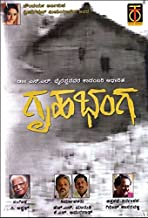 Gruha Bhanga (6 DVDs Pack)