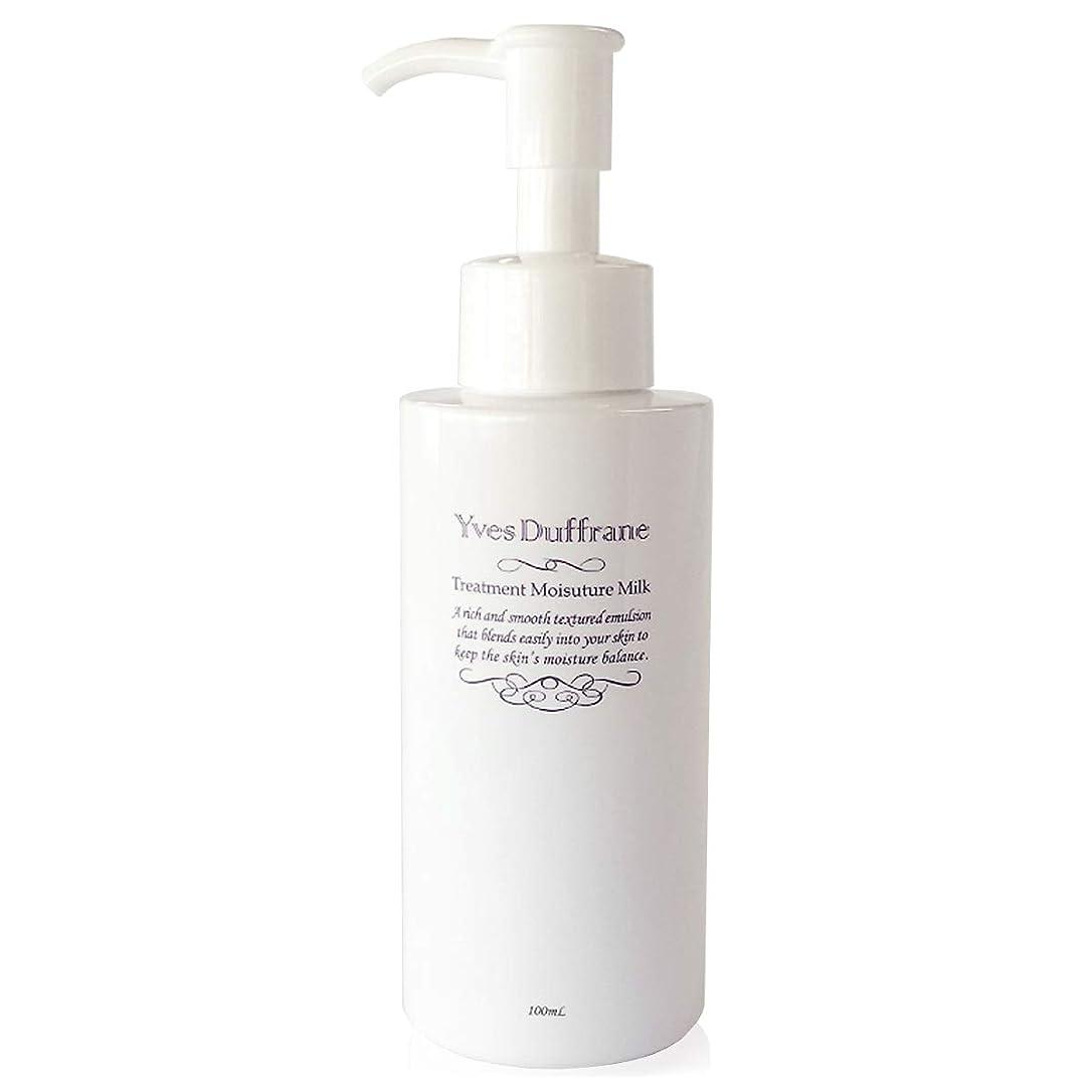 かもしれない化学薬品放出乳液/セラミド アミノ酸 配合 [ 美容乳液 ] 増粘剤不使用 保湿 乾燥?敏感肌対応