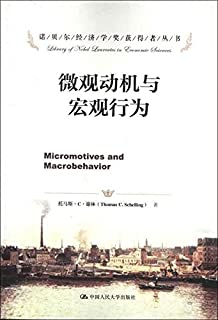 诺贝尔经济学奖获得者丛书•微观动机与宏观行为(封面随机)