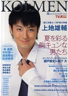 恋メン vol.8(2010 SUMM 上地雄輔『逃亡弁護士』スペシャルグラビアetc.夏に恋したい (Gakken Mook)