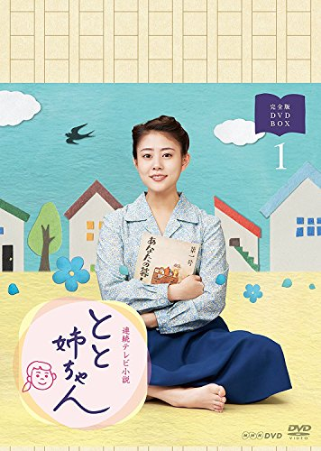 高畑充希主演 連続テレビ小説 とと姉ちゃん 完全版 DVD-BOX1