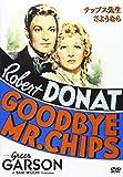 チップス先生さようなら[DVD]