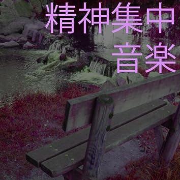 精神集中 音楽 2