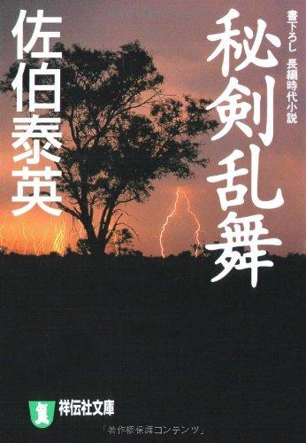 秘剣乱舞―悪松・百人斬り (祥伝社文庫)
