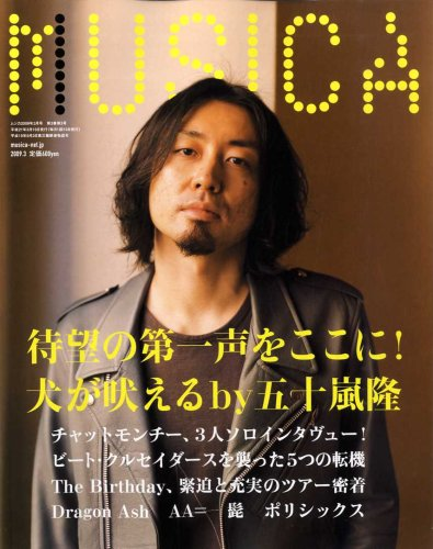 MUSICA (ムジカ) 2009年 03月号 [雑誌]
