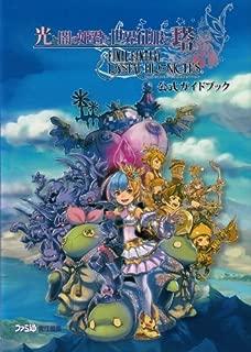 光と闇の姫君と世界征服の塔 ファイナルファンタジー・クリスタルクロニクル 公式ガイドブック