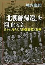 表紙: 「北朝鮮帰還」を阻止せよ―日本に潜入した韓国秘密工作隊― | 城内康伸