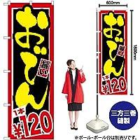 のぼり旗 おでん 1本¥120 SNB-535(受注生産)
