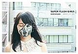 SUPER FLASH GIRLS 超閃光ガールズ