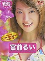 Honey Angel 宮前るい [DVD]