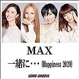 一緒に・・・ (Happiness 2020)
