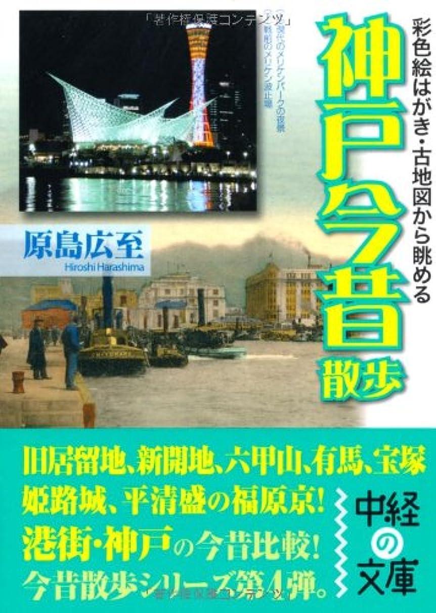ファイルクレーン増強彩色絵はがき?古地図から眺める神戸今昔散歩 (中経の文庫)