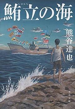 鮪立の海 (文春文庫 く 29-6)