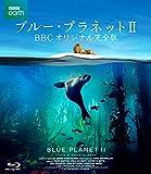 ブルー・プラネットII BBCオリジナル完全版[Blu-ray/ブルーレイ]