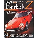 週刊 日産FairladyZ (フェアレディゼット) 2014年 11/18号 [分冊百科]