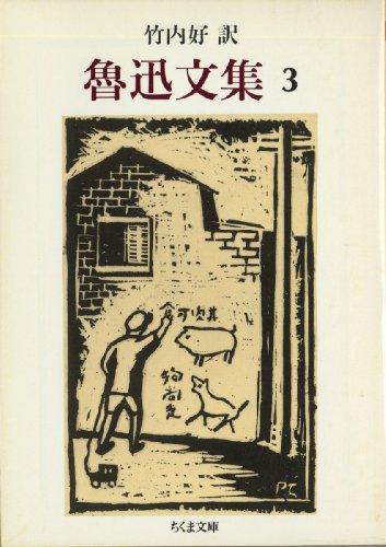魯迅文集〈3〉 (ちくま文庫)
