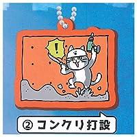仕事猫現場 ラバーキーチェーン3 建築現場編 [2.コンクリ打設](単品) ガチャガチャ カプセルトイ
