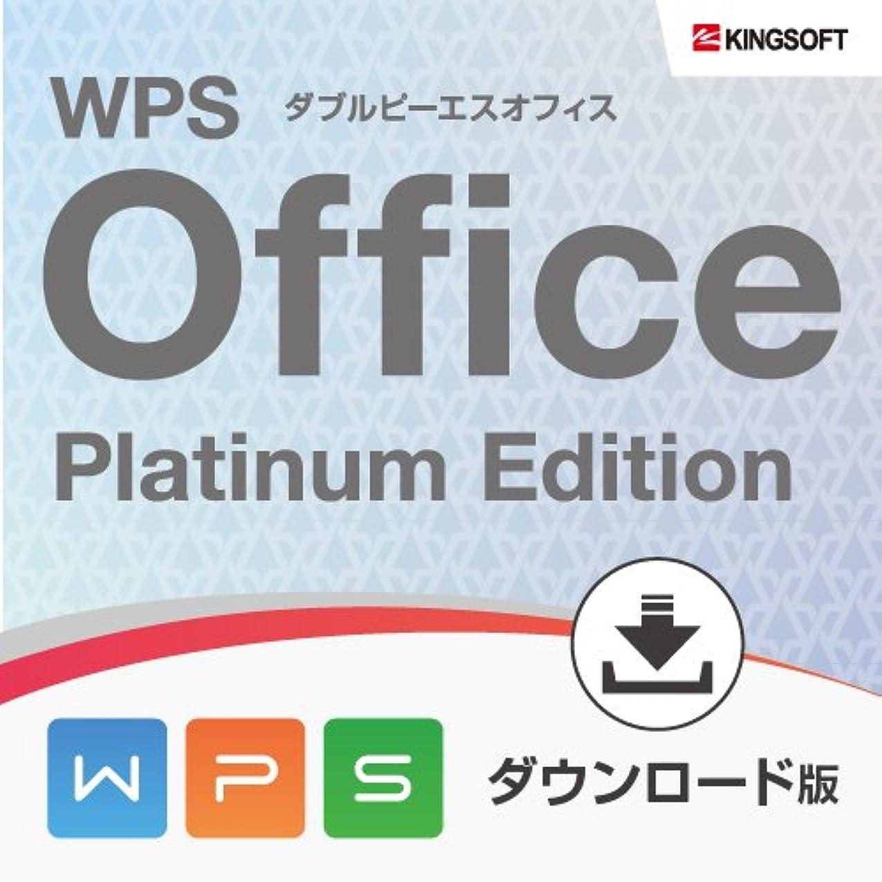 はちみつレクリエーションジムWPS Office Platinum Edition (旧 KINGSOFT Office)  ダウンロード版