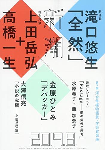 新潮 2019年 08 月号 [雑誌]の詳細を見る
