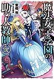 魔法女子学園の助っ人教師5 (HJ NOVELS)