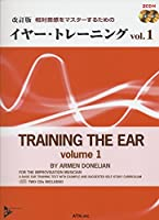 改訂版 相対音感をマスターするための イヤートレーニング Vol.1 (2CD付)