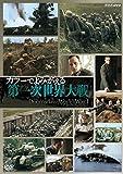 カラーでよみがえる第一次世界大戦 DVD-BOX[DVD]