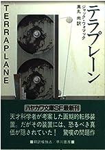 テラプレーン (ハヤカワ文庫SF)