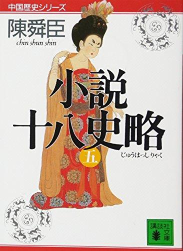 小説十八史略(五) (講談社文庫)