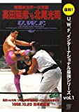 復刻!U.W.F.インターナショナル最強シリーズ vol.1 格闘技世界一決定戦 高...[DVD]