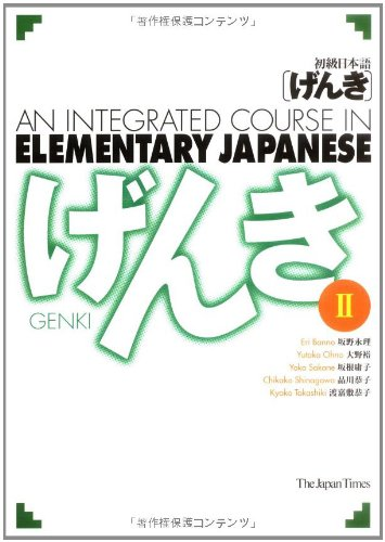An Integrated Course in Elementary Japanese II: Banno Eri...