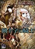 ブレイド・オブ・アルカナ The 3rd Edition リプレイ / 稲葉 義明 のシリーズ情報を見る