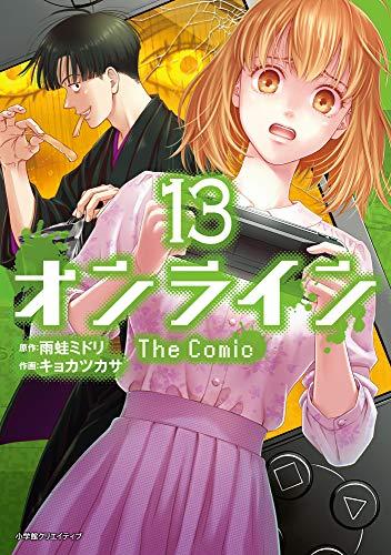 オンライン The Comic 13 (エッジスタコミックス)