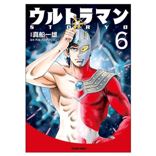 ウルトラマン STORY0 6 (トクマコミックス)