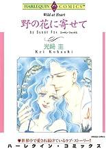 表紙: 野の花に寄せて (ハーレクインコミックス) | 光﨑 圭